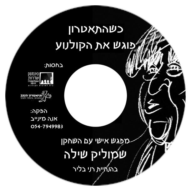עטיפת DVD של האירוע